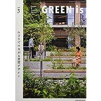 GREEN is vol.3 ―みどりでつながる空間デザイン― [雑誌]