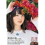花澤香菜2nd写真集「遠い口笛」 (TOKYO NEWS MOOK)