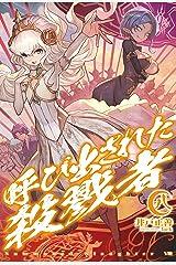 呼び出された殺戮者8 (HJ NOVELS) Kindle版