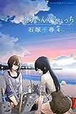 ふらいんぐうぃっち(4) (週刊少年マガジンコミックス)