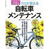 DVDでよく分かる! プロが教える自転車メンテナンス