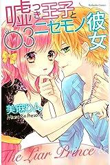 嘘つき王子とニセモノ彼女(3) (なかよしコミックス) Kindle版