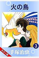 【カラー版】火の鳥 3 Kindle版