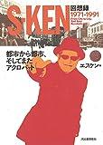 S-KEN回想録 都市から都市、そしてまたアクロバット: 1971-1991