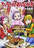 ちぃちゃんのおしながき 14 (バンブーコミックス)