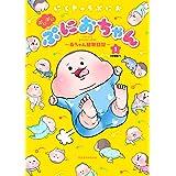 ぷにぷにぷにおちゃん ~赤ちゃん観察日記~ 分冊版(1) (パルシィコミックス)