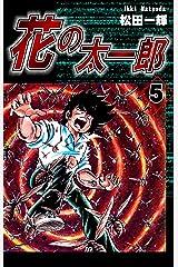 花の太一郎(5) Kindle版