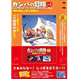 「ガンバの冒険 COMPLETE DVD BOOK」vol.2 (<DVD>)