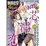 無敵恋愛S*girl Anette Vol.5 芯から濡れる恋 [雑誌]
