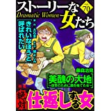 ストーリーな女たち Vol.70 絶対仕返しする女 [雑誌]