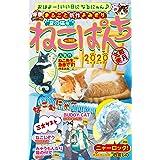 ねこぱんち No.168 夏の猫号 (にゃんCOMI)