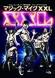 マジック・マイク XXL [DVD]