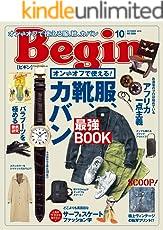 Begin (ビギン) 2018年 10月号 [雑誌]