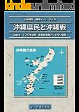 沖縄県民と沖縄戦