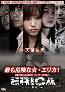 ERICA~黒い化~【上巻】 [DVD]