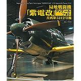 局地戦闘機「紫電改」ディテールフォト川西第5312号機