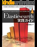 Elasticsearch実践ガイド impress top gearシリーズ