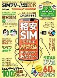 SIMフリーがまるごとわかる本2019 (100%ムックシリーズ)