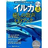 イルカ 癒しの歌声CDブック (聞くだけで自律神経が整う)