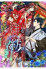 【電子オリジナル】くれない姫は暴虐の王と絆を紡ぐ (集英社コバルト文庫) Kindle版