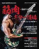 筋肉ギター道場〜光速ギタリスト養成メソッド〜 (YOUNG GUITAR SPECIAL ISSUE)