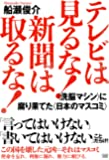 テレビは見るな! 新聞は取るな! (日本の真相!)