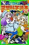 ジュニア空想科学読本9 (角川つばさ文庫)