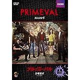 プライミーバル シーズン5 全巻BOX [DVD]
