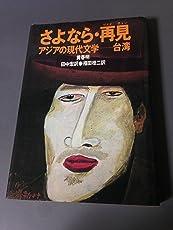さよなら・再見 (1979年) (アジアの現代文学〈台湾〉)