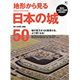 地形から見る日本の城50 (エイムック 4638)