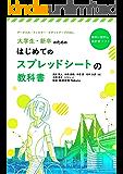 はじめてのGoogle スプレッドシートの教科書2017 Google アプリの教科書シリーズ2017年版