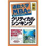 通勤大学MBA3 クリティカルシンキング(新版) (通勤大学文庫)