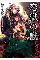 恋獄の獣 (ソーニャ文庫) Kindle版