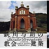 鉄川与助の教会建築 (LIXIL BOOKLET)