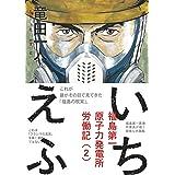 いちえふ 福島第一原子力発電所労働記(2) (モーニングコミックス)