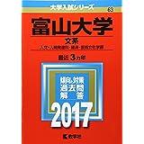 富山大学(文系) (2017年版大学入試シリーズ)
