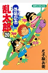 落第忍者乱太郎(20) (あさひコミックス) Kindle版