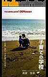 子育ての学校: 世界一楽しく子供を育てる方法