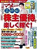 日経マネー 2019年 9 月号