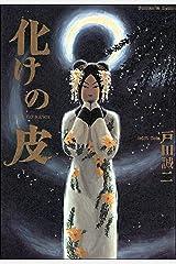 化けの皮 (まんがグリム童話) Kindle版