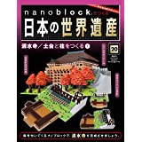 nanoblockでつくる日本の世界遺産 20号 [分冊百科] (パーツ付)