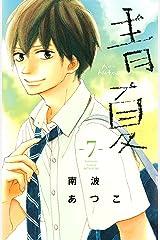 青夏 Ao-Natsu(7) (別冊フレンドコミックス) Kindle版