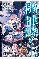 異世界拷問姫 7【電子特典付き】 (MF文庫J) Kindle版