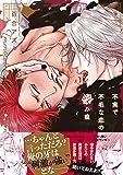 不実で不毛な恋の咬み痕 (カルトコミックス equal collection)