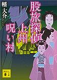 股旅探偵 上州呪い村 (講談社文庫)