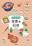 世界の料理