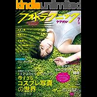 フォトテクニックデジタル 2020年 7月号 [雑誌] [雑誌]
