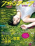 フォトテクニックデジタル 2020年 7月号 [雑誌]