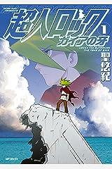 超人ロック ガイアの牙 1 (エムエフコミックス フラッパーシリーズ) Kindle版