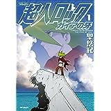 超人ロック ガイアの牙 1 (エムエフコミックス フラッパーシリーズ)